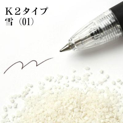 K2タイプ 雪