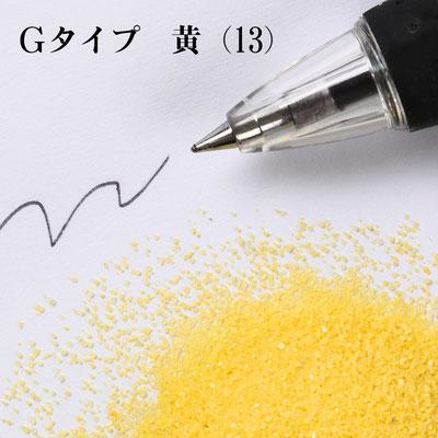 Gタイプ 黄