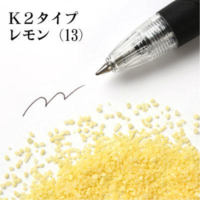K2タイプ レモン