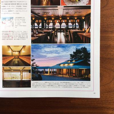 【店舗設計】和倉温泉旅館多田屋YUUHIダイニング