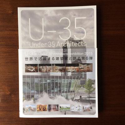 U-35 35歳以下の若手建築家による建築の展覧会