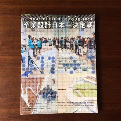 せんだいデザインリーグ卒業設計日本一決定戦2014