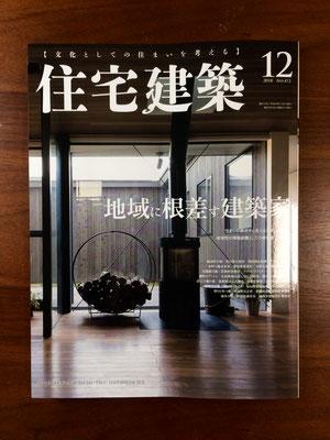 【注文住宅】鍜冶町の家 古民家リノベーション