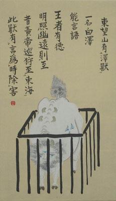中村寿夫 『囚われ白澤図』