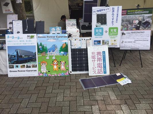 渋谷防災フェスの里山エネルギーブースにて