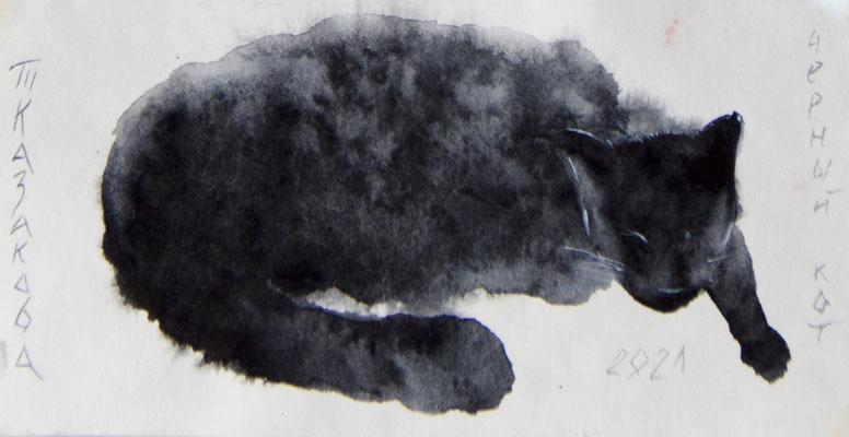 Татьяна Казакова. Черный кот. 2021 год. 7,5х15 см.  Бумага акв., акварель, тушь. Цена - 500 руб.