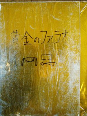 2000年 黄金のファラオ (すりきれてますが、ヒエログリフで金のファラオと書いてます)