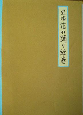 2010年 宝塚 花の踊り絵巻