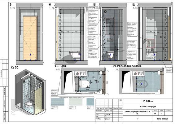 РАЗВЕРТКИ СУ. Двухкомнатная квартира. Дизайн проект.