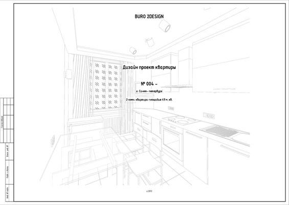 ТИТУЛЬНЫЙ ЛИСТ. Двухкомнатная квартира. Дизайн проект.