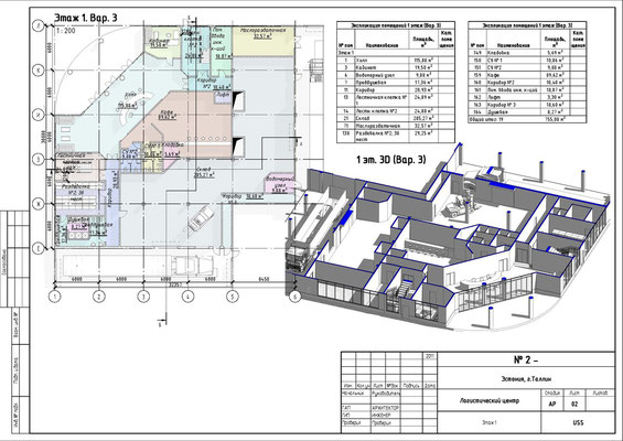 План первого этажа. Аксонометрия 1 этажа. Проект ЛОГИСТИЧЕСКОГО ЦЕНТРА в Таллине.
