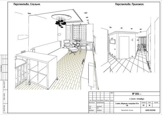 ПЕРСПЕКТИВА. СПАЛЬНЯ и КОРИДОР. Двухкомнатная квартира. Дизайн проект.