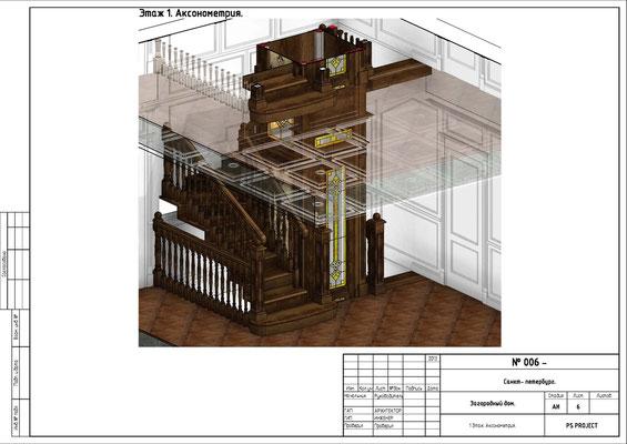 Аксонометрия 2 этажа. ОФОРМЛЕНИЕ ЛИФТОВОЙ ШАХТЫ.