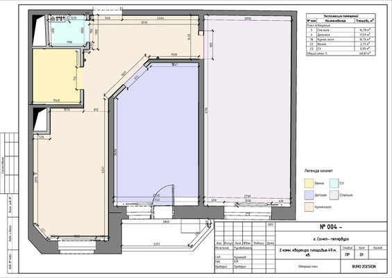 ОБМЕРНЫЙ ПЛАН. Двухкомнатная квартира. Дизайн проект.