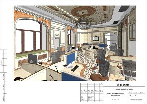 ПЕРСПЕКТИВА ШОУРУМА 3. Дизайн проект офиса- шоурума.