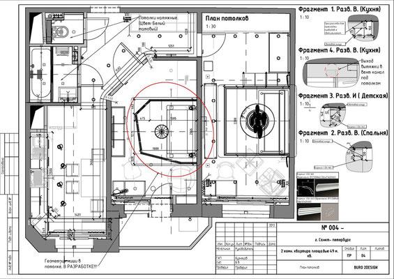 ПЛАН ПОТОЛКОВ. Двухкомнатная квартира. Дизайн проект.