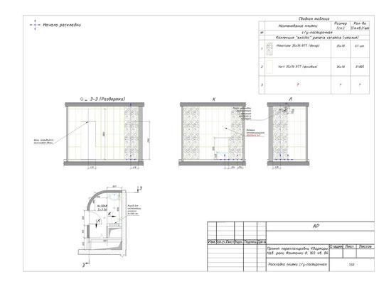 11. Раскладка плитки су-постирочная. Проект дизайна интерьера КВАРТИРЫ в СПБ.