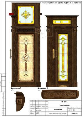 Образец отделки лифта 1,2,3 этаж. ОФОРМЛЕНИЕ ЛИФТОВОЙ ШАХТЫ.