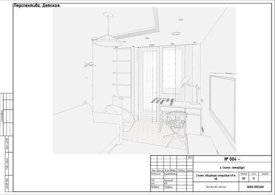 ПЕРСПЕКТИВА. ДЕТСКАЯ. Двухкомнатная квартира. Дизайн проект.