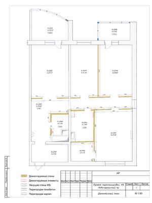 2. Демонтажный план. Проект дизайна интерьера КВАРТИРЫ в СПБ.