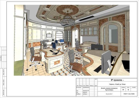 ПЕРСПЕКТИВА ШОУРУМА 1. Дизайн проект офиса- шоурума.