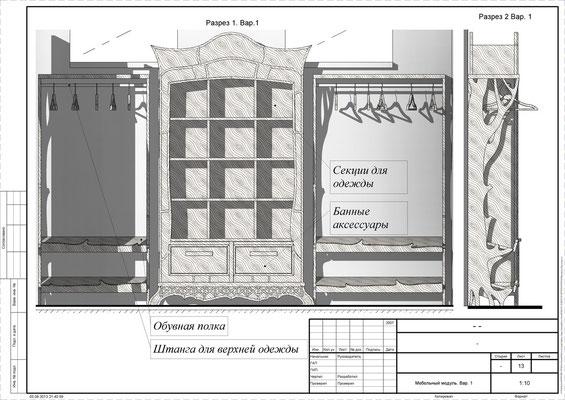 Дизайн-проект мебели в прихожей в стиле адирондак.