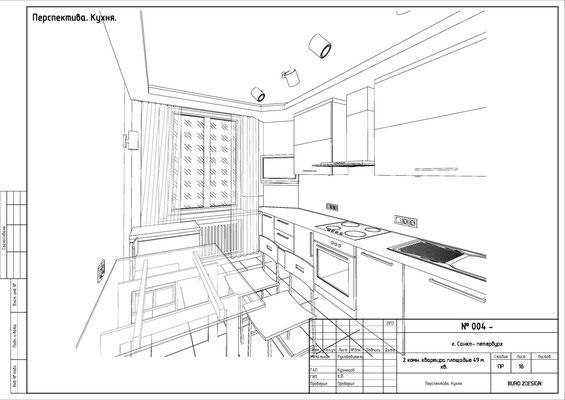 ПЕРСПЕКТИВА. КУХНЯ. Двухкомнатная квартира. Дизайн проект.