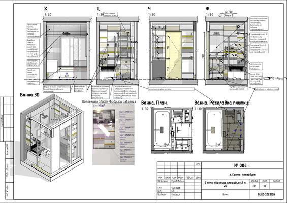 РАЗВЕРТКИ ВАННОЙ КОМНАТЫ. Двухкомнатная квартира. Дизайн проект.