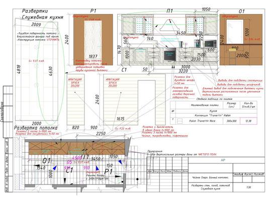 24. Развертки стен, пола и потолков. Служебная кухня