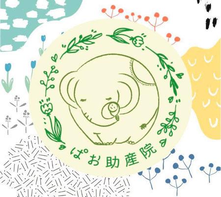ぱお助産院ロゴ・HPデザイン