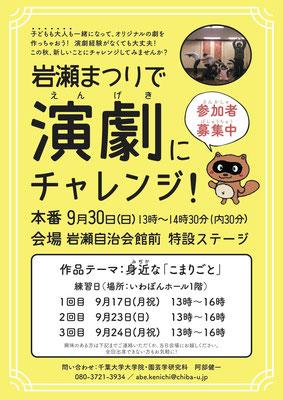岩瀬自治会演劇ワークショップ掲示板広告
