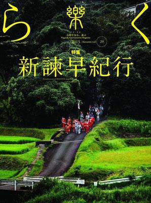 雑誌「樂(らく)」2015年秋号の画像です
