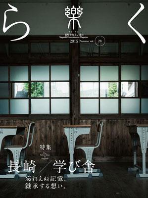 雑誌「樂(らく)」2015年夏号の画像です