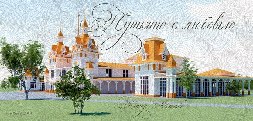 Летний театр в Пушкино. 3д-модель. 2010г