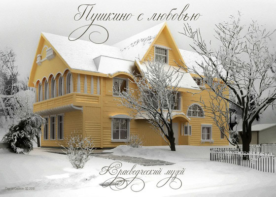 Краеведческий музей Пушкино. бывшая дача Рабенека. 3д-модель. 2010г