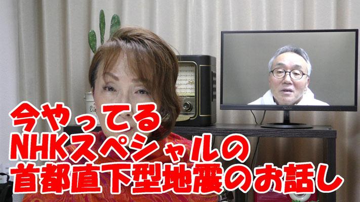 首都直下型地震NO46