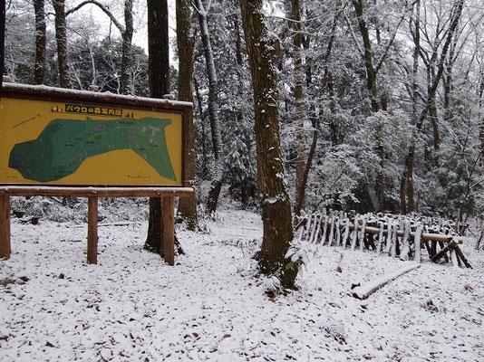 雪が積るパウロの森の案内板