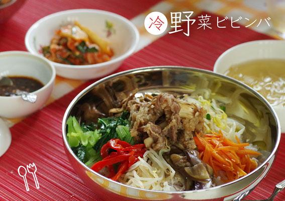 冷野菜ビビンバ