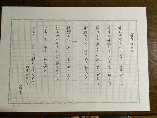 昌平さんから寛子さんへのメッセージ