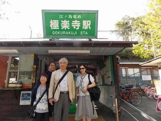 極楽寺駅これから鎌倉駅に戻り反省会