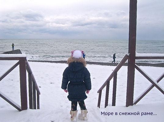 Море в снежной раме
