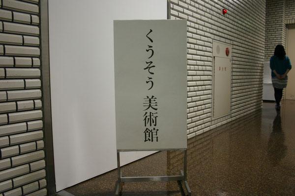 美術館の看板