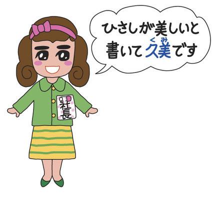 (有)岩井工業所さま・社長キャラクター