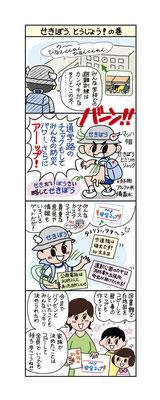【広報誌】小学校PTA広報誌・防災4コマまんが