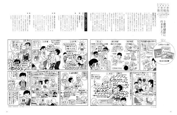 【雑誌】「すくすく子育て」テキスト(NHK出版)連載まんがルポ「ドキドキ育児報告」子どもが生後半年ころ〜3歳ころの約3年半連載。