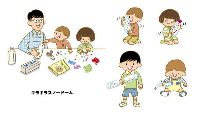 【雑誌/2013】「保育とカリキュラム別冊付録・ゆったり遊びじっくり遊び」(ひかりのくに)記事イラスト