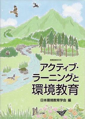 【書籍/2019】「アクティブ・ラーニングと環境教育」(小学館)表紙イラスト