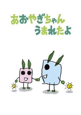 【冊子】「幼稚園卒園記念絵本」表紙