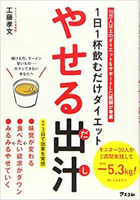 【書籍/2019】「1日1杯飲むだけダイエット やせる出汁」(アスコム)表紙イラスト