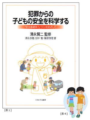 【書籍/2011】「犯罪からの子どもの安全を科学する」(ミネルヴァ書房)表紙イラスト